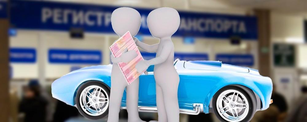 Регистрация авто по старой страховке прошлого владельца
