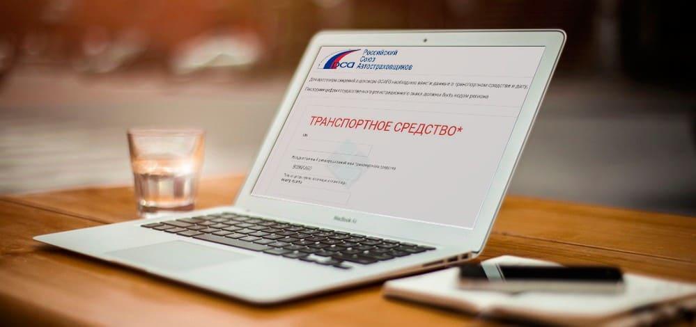 Единая страховая база данных ОСАГО — проверить онлайн страховой полис ОСАГО в базе данных АИС РСА по номеру машины