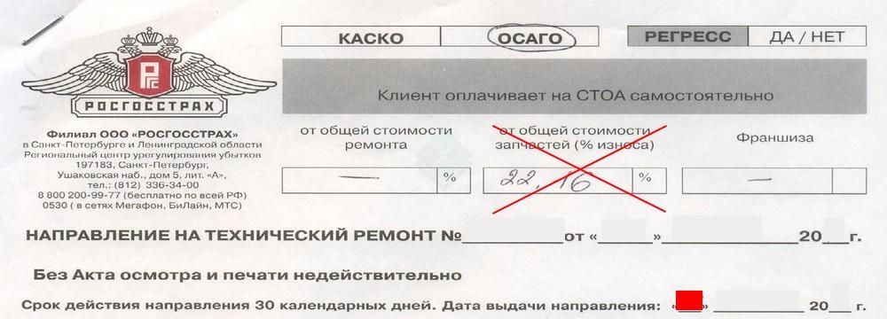 Доплата при ремонте по ОСАГО незаконна