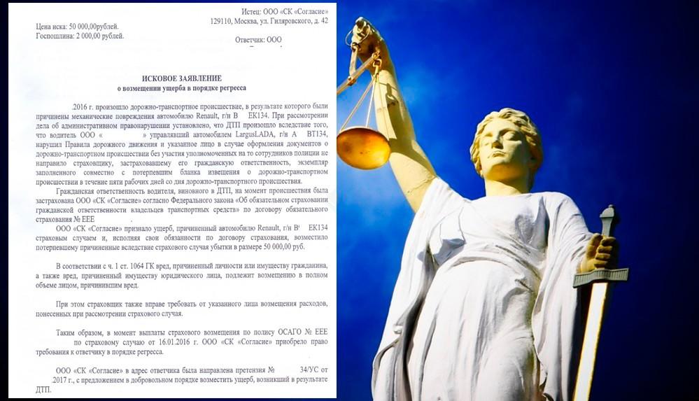 Пример судебного иска – регресс по европротоколу по ОСАГО