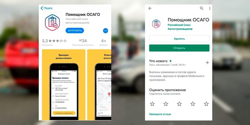 Как выглядит скачивание и установка приложения Помощник ОСАГО на смартфон Андроид и iOS