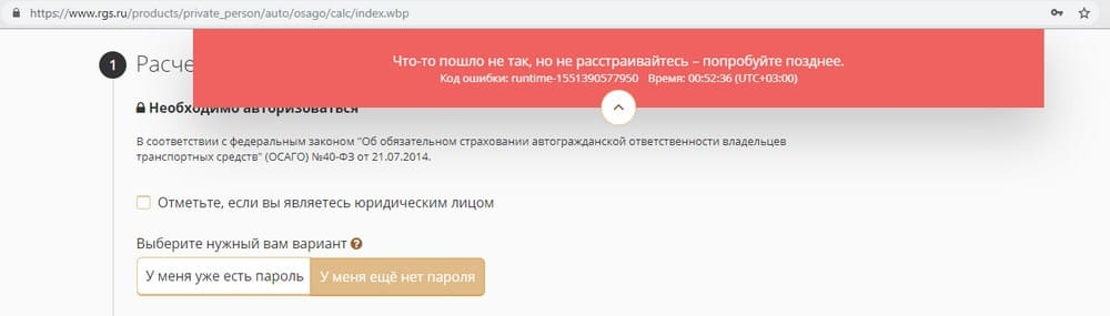 Ошибка в онлайн-калькуляторе РГС