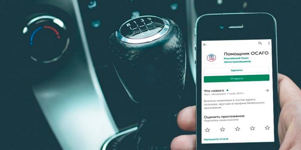 Мобильное приложение Помощник ОСАГО